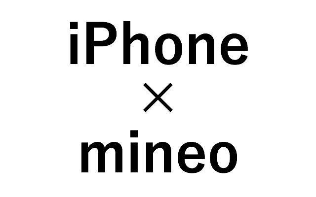 iphone-mineo