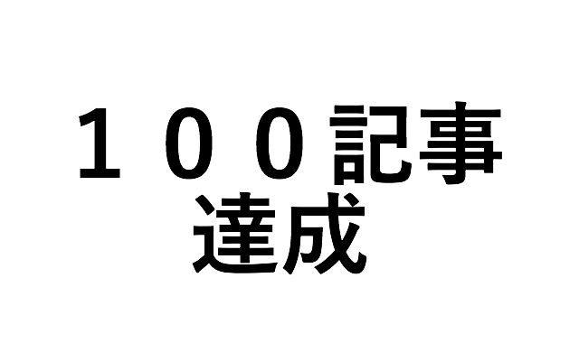 100kiji