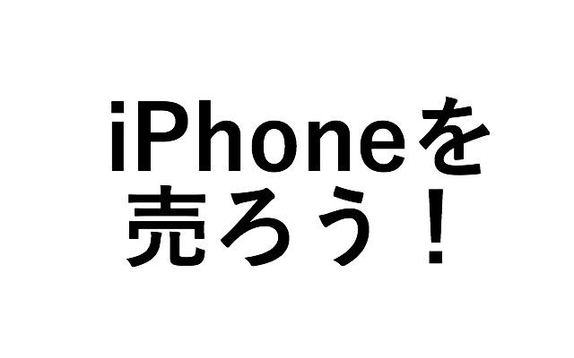 sale-iphone